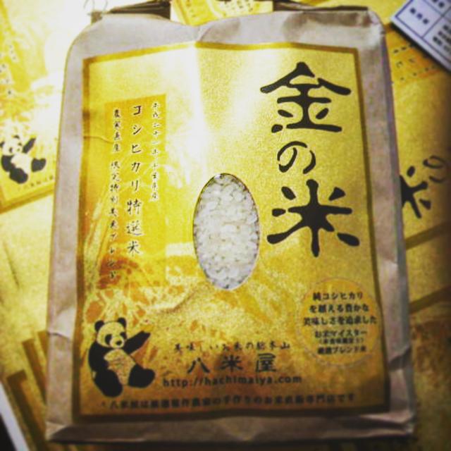 ある時期だけ特選したお米を企画米として販売していた頃がありました「金の米」いまとなっては懐かしいですね🏅 (from Instagram)